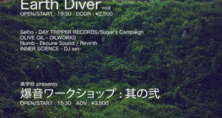 Earth-Diver-vol-8
