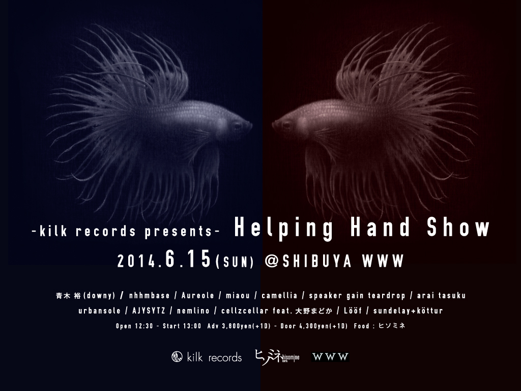 webflyer_helping_handshow_wide