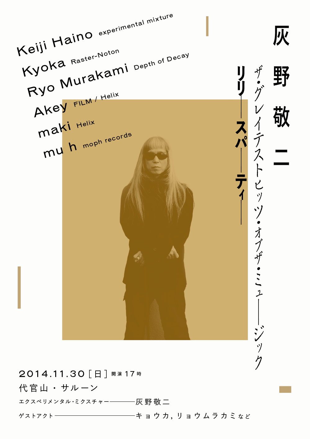 keijihaino-20141130
