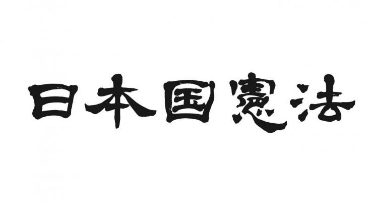 Shing02-nihonkokukenpo