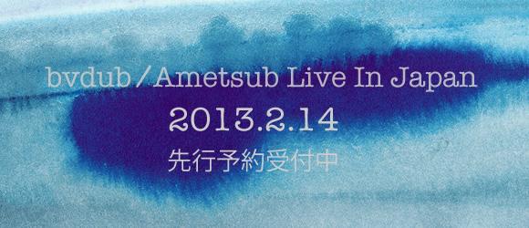 bvdub-ametsub-live-in-japan