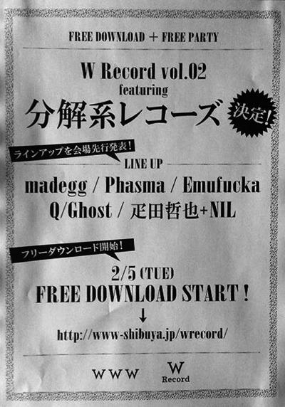 w-records-bunkaikei