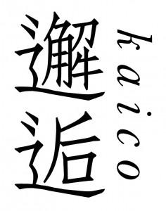 kaico_logo