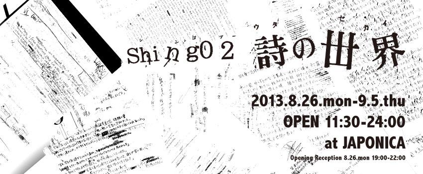 shing02-utanosekai-kyoto