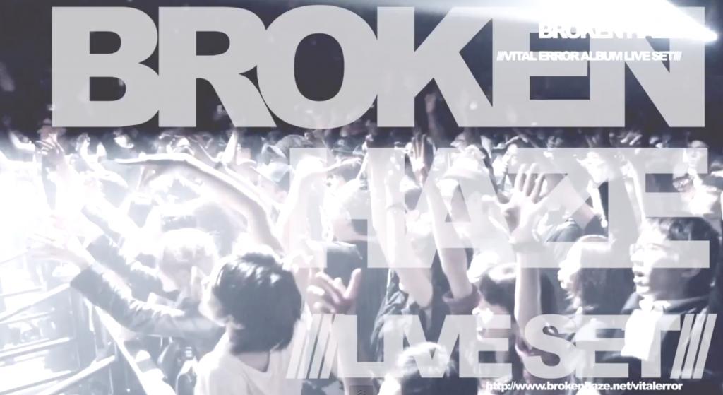 broken-haze-live-movie