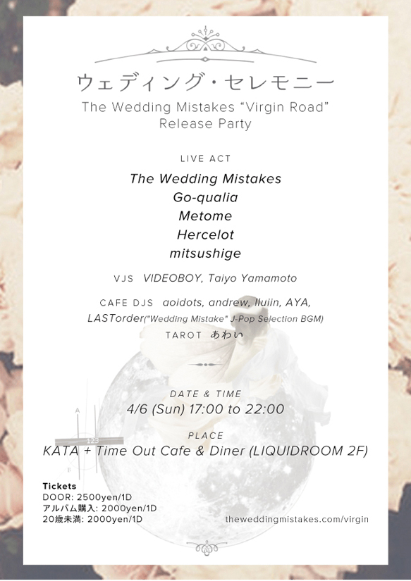 The Wedding Mistakes